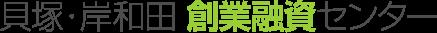 貝塚・岸和田 創業融資センター