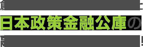 創業期には専門家を活用した日本政策金融公庫の融資申請がオススメです!